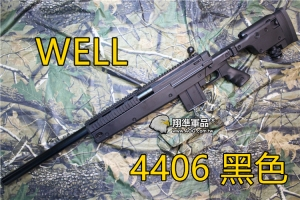 【翔準軍品AOG】WELL 4406 基本版 黑色 手拉狙擊槍 腳架 狙擊鏡 生存遊戲 DW-4406A