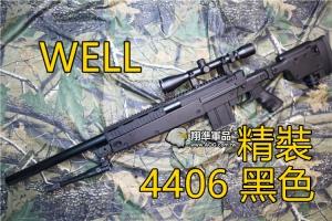 【翔準軍品AOG】WELL 4406 精裝版 黑色 手拉狙擊槍 腳架 狙擊鏡 生存遊戲 DW-4406A