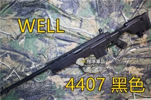 【翔準軍品AOG】WELL 4407 基本版 黑色 手拉狙擊槍 腳架 狙擊鏡 生存遊戲 DW-4407A