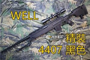 【翔準軍品AOG】WELL 4407 精裝版 黑色 手拉狙擊槍 腳架 狙擊鏡 生存遊戲 DW-4407A