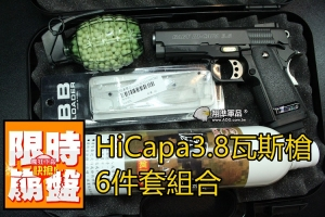 【翔準國際AOG】 WE HICAPA 3.8瓦斯槍六件套組合(含耐摔槍箱+槍+大瓶含油瓦斯+快速填彈器+0.2BB+手榴彈子彈罐)