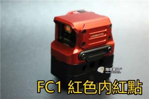 【翔準軍品AOG】FC1 內紅點 紅 (LED 綠點 紅外線 外紅點 激光 快瞄 定標器 瞄準鏡 狙擊鏡 瞄具B02010BD