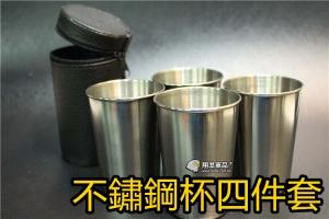 【翔準國際AOG】不鏽鋼杯 四件組 附杯套  登山 露營 戶外野餐LGE-BZ004