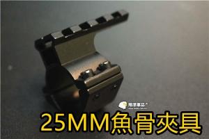 【翔準國際AOG】25 MM 專用 魚骨 夾具 紅外線 手電筒 狙擊鏡 管夾 魚骨 B05047