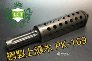 【翔準軍品AOG】  LCT LCK47 鋼製上護木(有透氣孔) (適用快拆版) PK-169 1111AM-4C