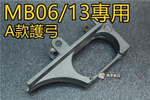 【翔準軍品AOG】 WELL MB06 / MB01 用 A款護弓 狙擊槍 維修 配件 DW-ZA