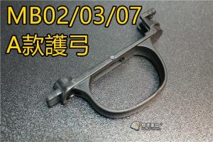 【翔準軍品AOG】 WELL MB02 / MB03 / MB07  用 A款護弓 狙擊槍 維修 配件 DW-ZB