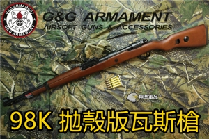 【翔準軍品AOG】送彈殼五發 加上槍背帶  G&G 怪怪 Mauser Kar98k 毛瑟步槍 拋殼式 全金屬實木瓦斯槍 98k CGG-98SE