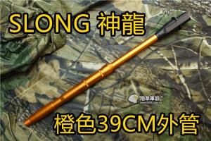 【翔準軍品AOG】神龍 39CM 外管 電動槍 M4 M16 HK416 橙色 改裝 SL-00-73b