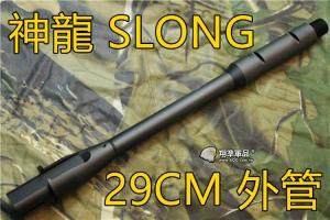 【翔準軍品AOG】神龍 29CM 外管 電動槍 M4 M16 HK416 黑色 改裝 SL-00-74