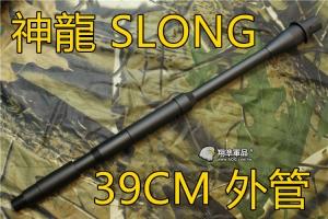 【翔準軍品AOG】神龍 39CM 外管 電動槍 M4 M16 HK416 橙色 改裝 SL-00-73