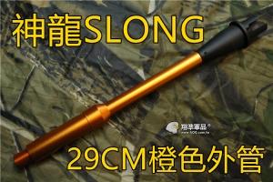 【翔準軍品AOG】神龍 29CM 外管 電動槍 M4 M16 HK416 橙色 改裝 SL-00-71b