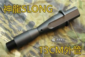 【翔準軍品AOG】神龍 13CM 外管 電動槍 M4 M16 HK416 改裝 SL-00-72