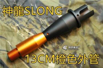 【翔準軍品AOG】神龍 13CM 外管 電動槍 M4 M16 HK416 橙色 改裝 SL-00-72B