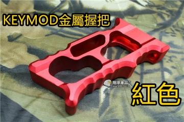 【翔準軍品AOG】 KEYMOD 簍空 金屬 握把 魚骨 金屬 握把 紅色 快拆 特戰 特色 C0226GC