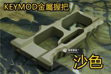 【翔準軍品AOG】 KEYMOD 簍空 金屬 握把 魚骨 金屬 握把 沙色 快拆 特戰 特色 C0226GE