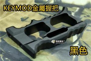【翔準軍品AOG】 KEYMOD 簍空 金屬 握把 魚骨 金屬 握把 黑色 快拆 特戰 特色 C0226GD