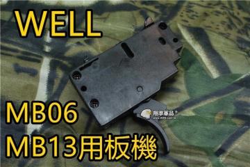 【翔準國際AOG】WELL MB06 / MB13 用 板幾組 維修 升級 替換 DW-ZHA