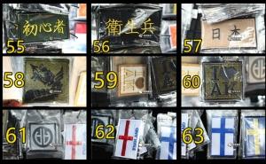 【翔準軍品AOG】各式 各樣 臂章 特種部隊 美軍 搞笑 酷炫 風格 新潮 通通五十元 55~63號