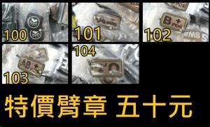 【翔準軍品AOG】各式 各樣 臂章 特種部隊 美軍 搞笑 酷炫 風格 新潮 通通五十元100~104號