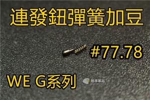 【翔準軍品AOG】WE G18C#77.78號零件-單連發選擇鈕卡準彈簧 豆子 1111AC