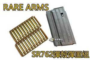 【翔準軍品AOG】RARE ARMS SR-762 CO2 拋殼步槍 連發版 彈殼彈匣組 20顆入 D-SR-762-1