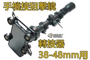 【翔準軍品AOG】發現者 手機 外拍器 38~43 狙擊鏡 送眼罩 轉接座 單筒 高清晰 影片 拍照 攝影 拍攝 B02062AC