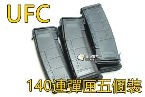 【翔準軍品AOG】【M4 無聲140連 PM彈匣 】UFC 塑膠 140發 填彈 電動彈匣 DA-UFCMG77V