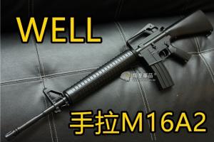 【翔準軍品AOG】WELL 手拉長槍 M16A2 黑 7.32 塑膠板 輕巧 運動款 DW-04-AZB