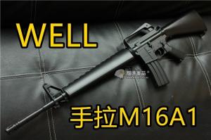 【翔準軍品AOG】WELL 手拉長槍 M16A1 7.32 塑膠板 輕巧 運動款 DW-04-AZC