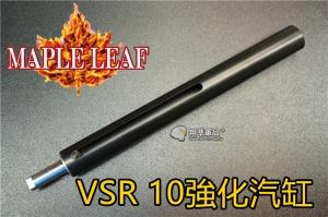 【翔準軍品AOG】楓葉精密 VSR10 / USR11 / VSR11 / DT40專用強化氣缸(汽缸)  Z-03-013-11