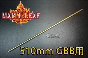 【翔準軍品AOG】楓葉精密 全新空氣動力 楓力管 510mm 長度 GBB 瓦斯槍 精密管  Z-03-013-16