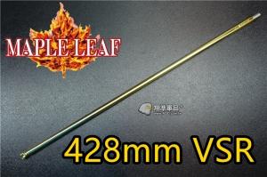 【翔準軍品AOG】楓葉精密 全新空氣動力 楓力管 428mm 長度 GBB 瓦斯槍 精密管  Z-03-013-13