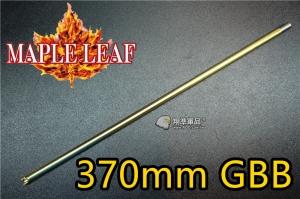 【翔準軍品AOG】楓葉精密 全新空氣動力 楓力管 370mm 長度 GBB 瓦斯槍 精密管  Z-03-013-14