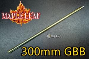 【翔準軍品AOG】楓葉精密 全新空氣動力 楓力管 300mm 長度 GBB 瓦斯槍 精密管  Z-03-013-17