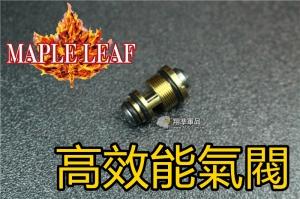 【翔準軍品AOG】楓葉 高效能 氣閥 FOR MARUI / WE / KJ / VFC 手槍Z-03-013-1