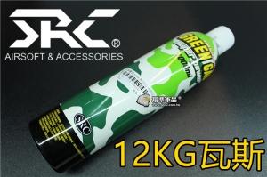 【翔準軍品AOG】SRC 瓦斯 12KG BB槍 電槍 瓦斯槍 CO2槍 直壓槍 Y5-002