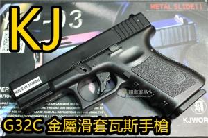【翔準軍品AOG】KJ 黑色 KP03 KP-03 G32C 瓦斯槍,手槍- D-05-03