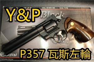 【翔準國際AOG】台製 Y&P 黑色 357左輪 瓦斯槍 D-07-10-1