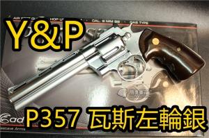 【翔準國際AOG】台製 Y&P 銀色 357左輪 瓦斯槍 D-07-10-2