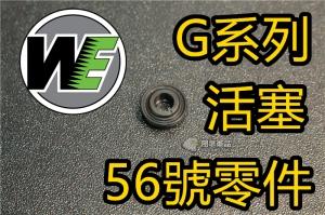 【翔準國際AOG】WE  G系列 零件 編號 G-56 活塞頭 G17#56 WE-G17-56 016AAZAA