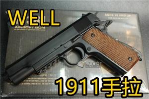 【翔準軍品AOG】【WL】1911 A1 手拉 空氣槍 手槍 玩具槍 彈匣 生存遊戲 周邊 DW-04-AD