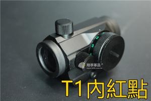 【翔準軍品AOG】T1內紅點  衝鋒槍 步槍 GBB 專用 生存遊戲 周邊配件 B02009