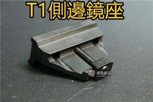 【翔準軍品AOG】斜背 T1 鏡橋 魚骨 生存遊戲 狙擊鏡 雷射 手槍 瞄具 夾具