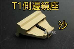 【翔準軍品AOG】沙色 斜背 T1 鏡橋 魚骨 生存遊戲 狙擊鏡 雷射 手槍 瞄具 夾具