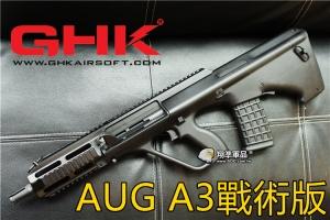 【翔準國際AOG】GHK - AUG 類A3 GBB氣動槍 D-05-22-3