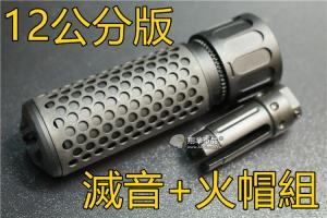 【翔準國際AOG】KAC 556 QDC CQB 戰術快拆滅音器連火帽-短版 PBD0541