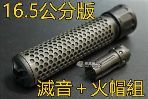 【翔準國際AOG】KAC 556 QDC CQB 戰術快拆滅音器連火帽-長版 PBD0542