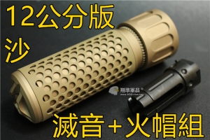 【翔準國際AOG】KAC 556 QDC CQB 沙 戰術快拆滅音器連火帽-短版 PBD0541A