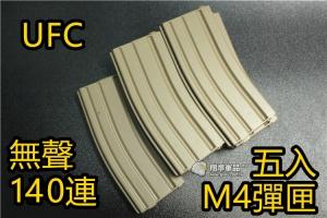 【翔準軍品AOG】【M4 無聲140連 彈匣 】UFC 沙色140發 填彈 電動彈匣 DA-MG59VSD
